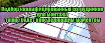 Начать бизнес по монтажу стеклянных крыш с нуля