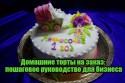 Домашние торты на заказ: пошаговое руководство для бизнеса