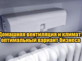 Домашние системы вентиляции и климат контроля