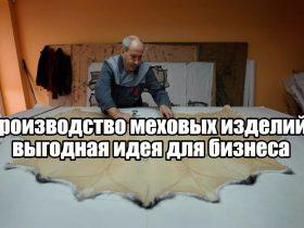 Производство изделий из меха