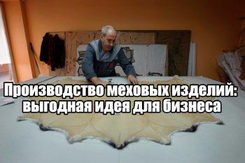 Интернет магазин  ВЫДЕЛКА МЕХА
