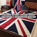 Открываем интернет-магазин товаров с британским и американским флагами