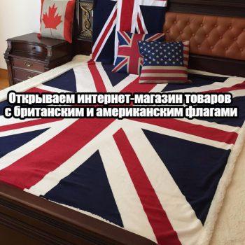 Открыть интернет-магазин вещей с британским флагом