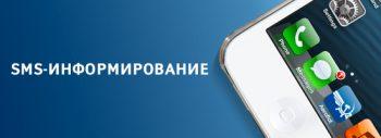 sms-informirovanie-2