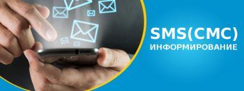 sms-informirovanie-3