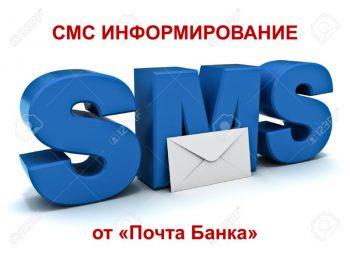 sms-informirovanie-4