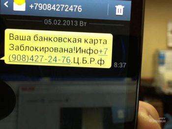 sms-moshennichestvo-2