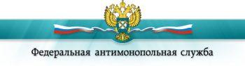 federalnaya-antimonopolnaya-sluzhba-2