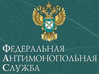 federalnaya-antimonopolnaya-sluzhba-4