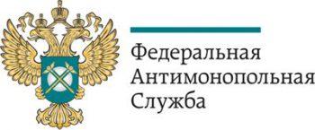 federalnaya-antimonopolnaya-sluzhba-5
