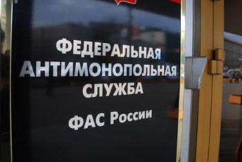 federalnaya-antimonopolnaya-sluzhba-8