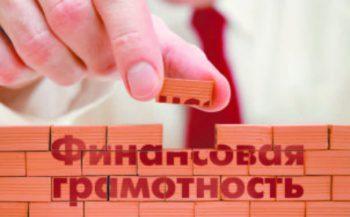 finansovaya-gramotnost4