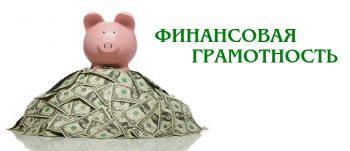 finansovaya-gramotnost5