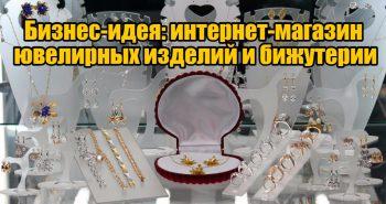 Бизнес на продаже ювелирных изделий и бижутерии