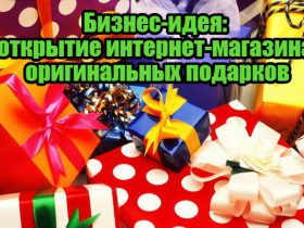 Открытие интернет магазина оригинальных подарков