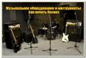 Музыкальное оборудование и инструменты: как начать бизнес