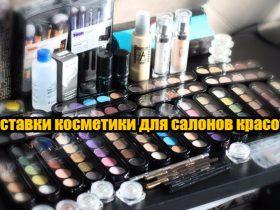 Торговля косметикой и парфюмерией код оквэд