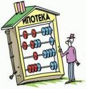 Ипотечный калькулятор с графиком погашения платежей по ипотечному кредиту