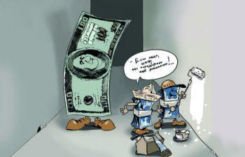 скрытая девальвация валюты 2