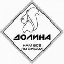 Франшиза производства стройматериалов ПАО «Долина»