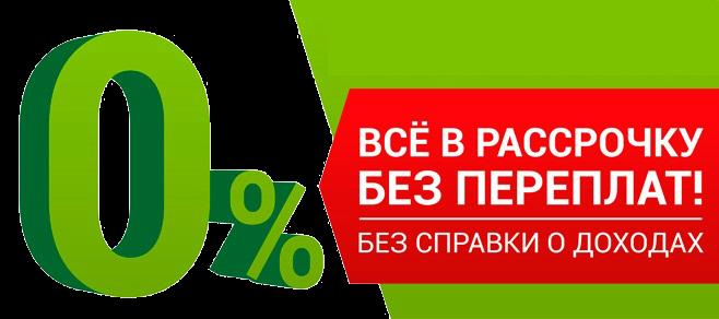 Купить телефон в рассрочку без банка красноярск
