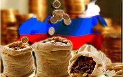 Резервный фонд Российской Федерации 6