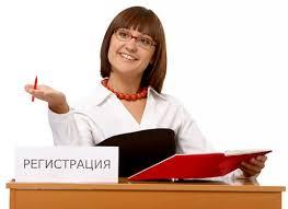 скачать заявление на регистрацию ооо форма р11001