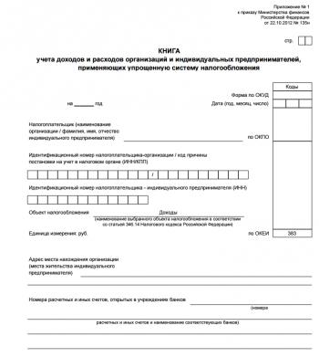 Регистрация ип получение субсидии сайты по закупкам с регистрацией ип