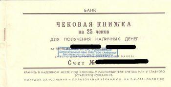 Использование чековой книжки