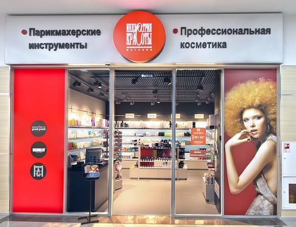 Индустрия красоты косметика официальный сайт