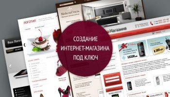 Создание интернет магазина под ключ