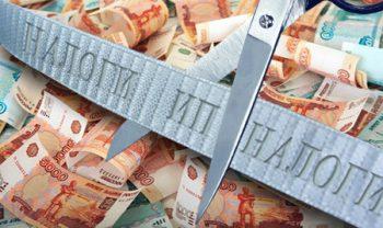 Снижение налоговой нагрузки
