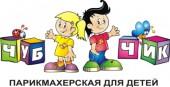 Франшиза детской парикмахерской Чуб-Чик