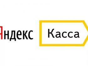 Яндекс касса для ИП