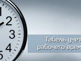 Табель рабочего времени для ип