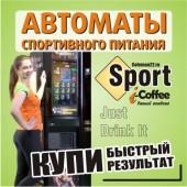 Sport Bar I-Coffee