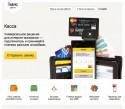 Яндекс. Касса без ИП