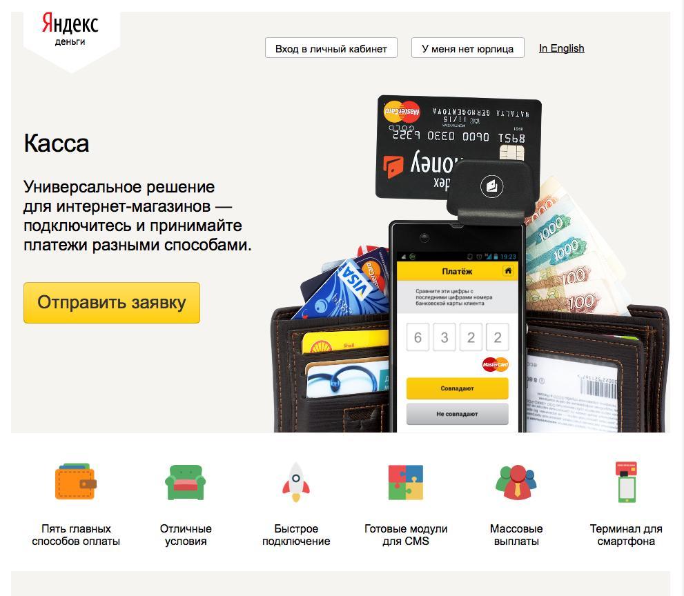Как подключить Яндекс. Кассу без ИП