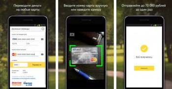 Онлайн-сервис Яндекс. Деньги