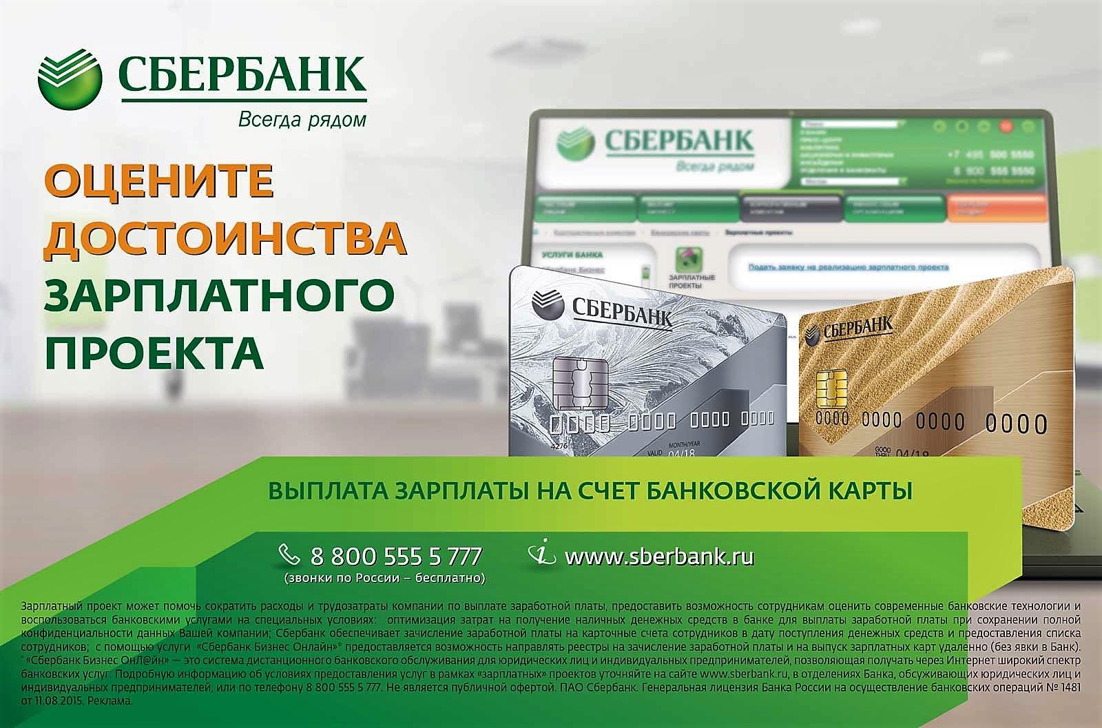 Зарплатная карта Сбербанка России. Виды зарплатных 413
