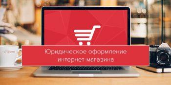 регистрация интернет магазина ип