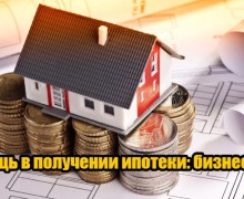 Помощь на получении ипотеки наравне бизнес