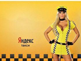 Подключение к Яндекс. Такси без ИП