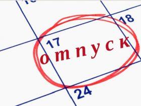 Нужен ли ИП график отпусков