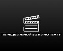 Передвижной 0D кинотеатр