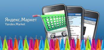 Покупки на Яндекс