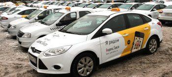 Подключение к Яндекс. Такси