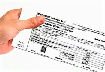 Оплата коммунальных услуг ИП