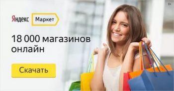 Яндекс маркет интернет-магазин