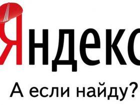 Нужен ли ИП для Яндекс Директ